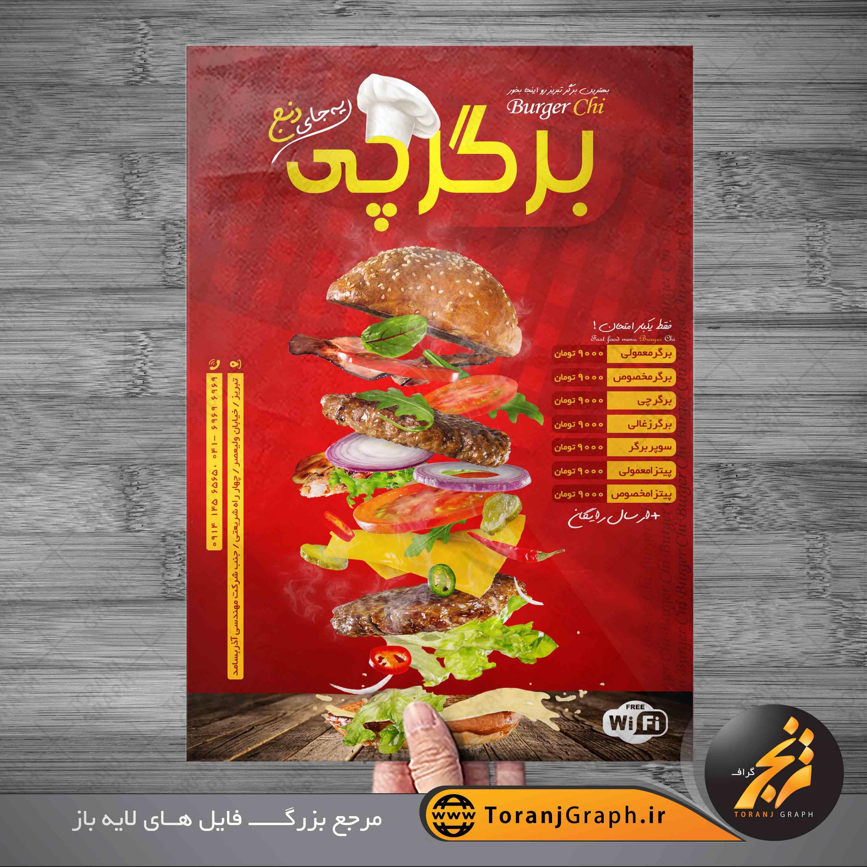 طرح تراکت فست فود و همبرگر