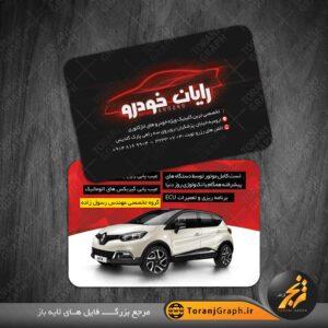کارت ویزیت لایه باز کلینیک خودرو