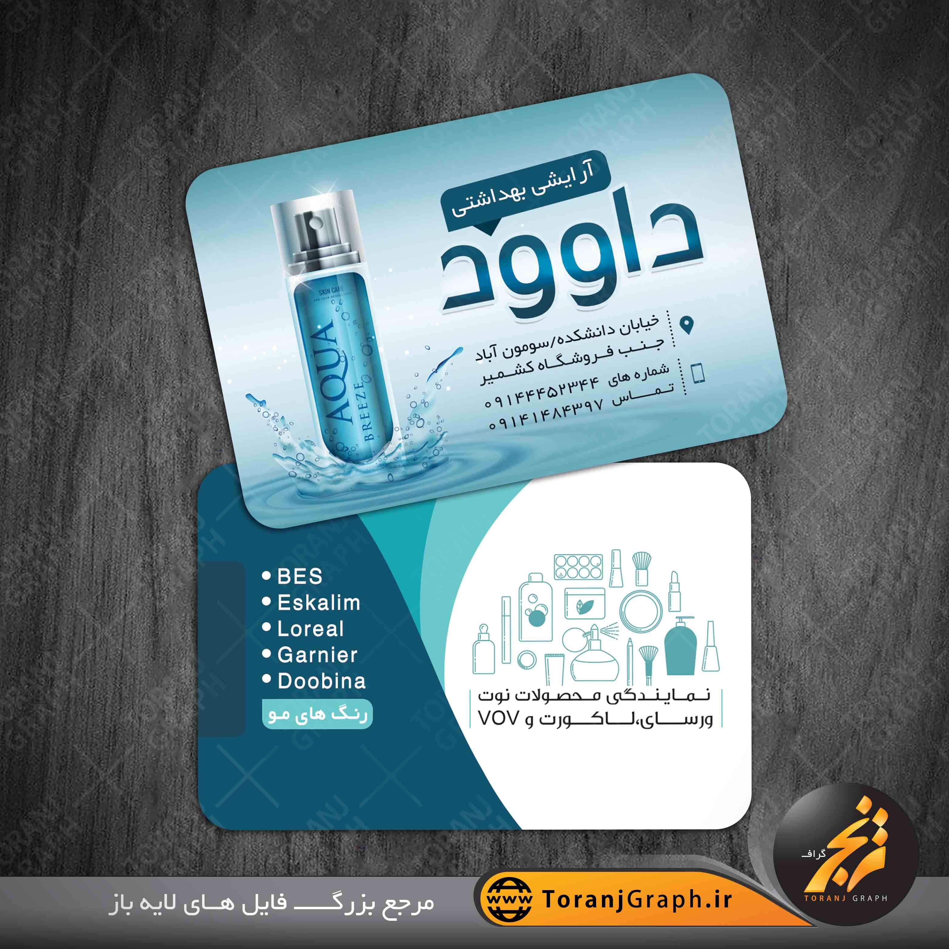 دانلود کارت ویزیت لایه باز آرایشی و بهداشتی