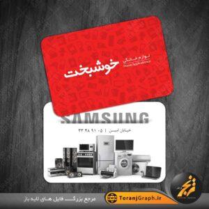 <span>دانلود کارت ویزیت لایه باز فروشگاه لوازم خانگی</span>