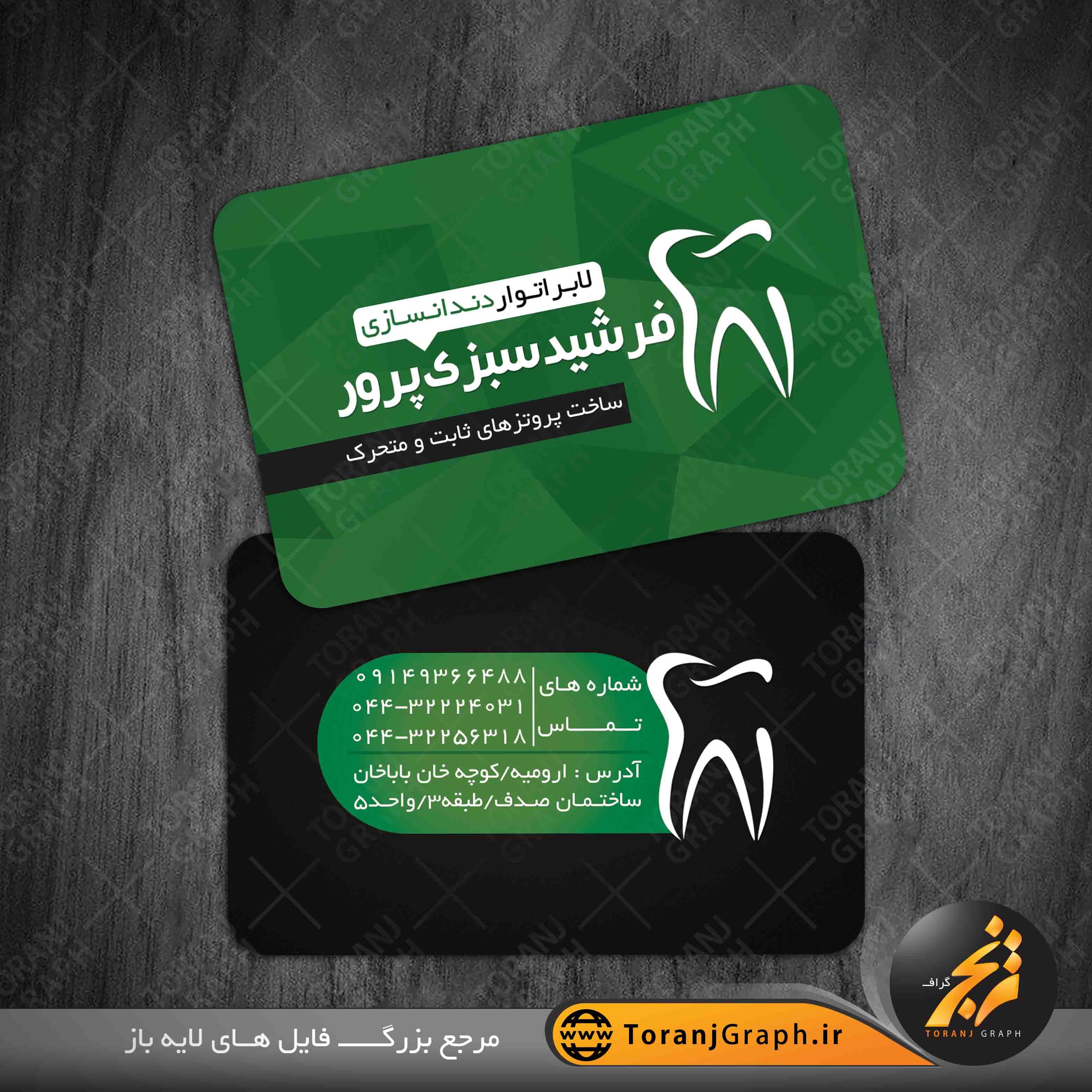 دانلود کارت ویزیت لایه باز لابراتوار دندانسازی