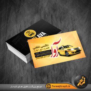 دانلود کارت ویزیت لایه باز تاکسی تلفنی