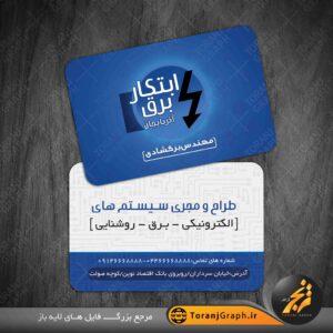 دانلود کارت ویزیت لایه باز الکترونیکی و برقی
