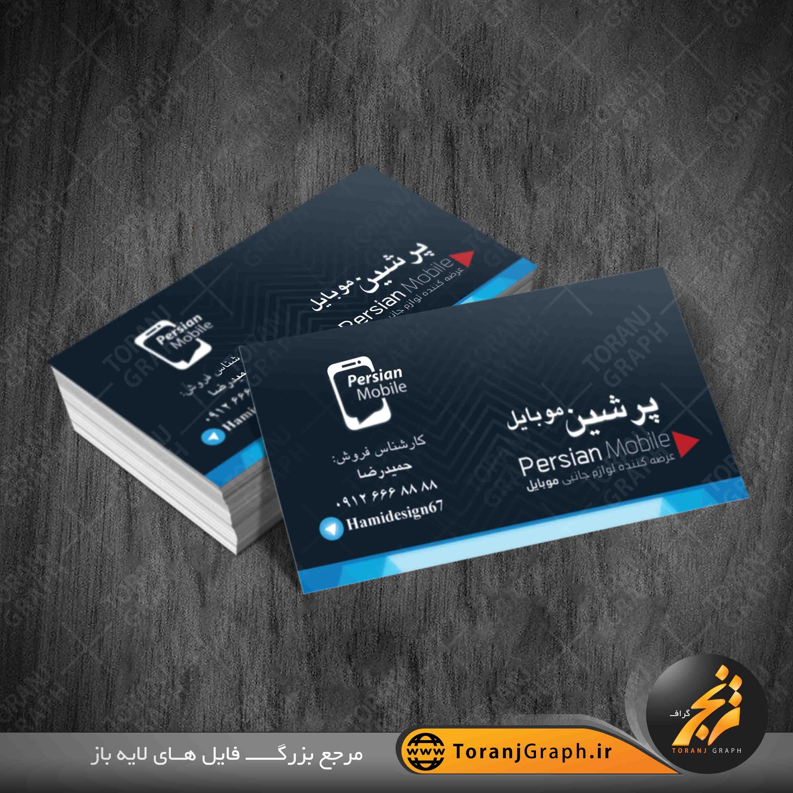 کارت ویزیت لایه باز فروشگاه موبایل تکرو