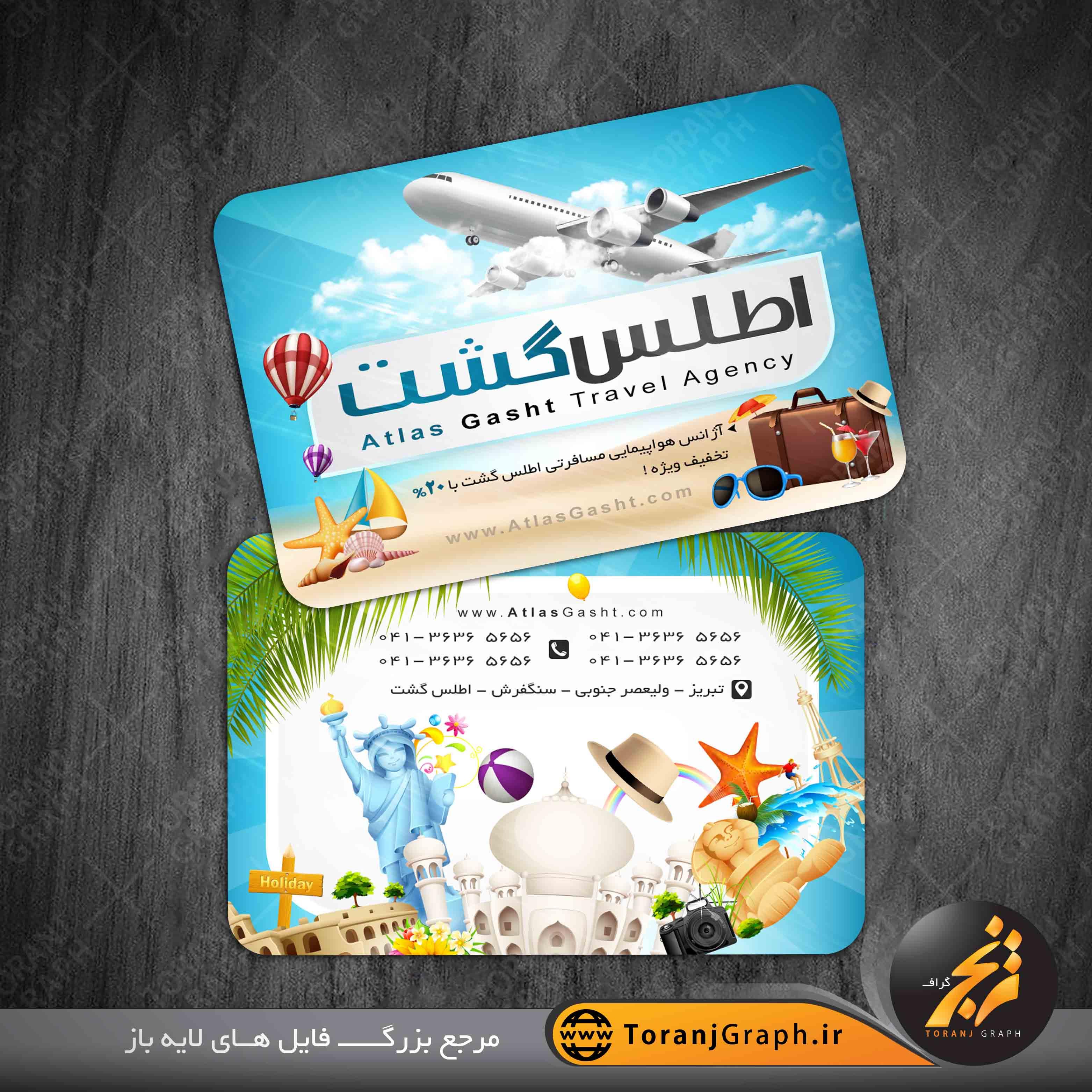 دانلود کارت ویزیت لایه باز آژانس مسافرتی