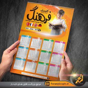 تقویم لایه باز ۹۷ آموزشگاه زبان