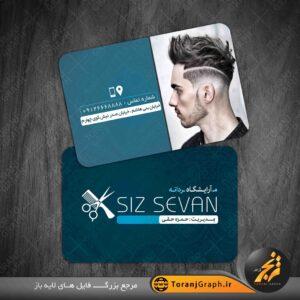 دانلود کارت ویزیت آرایشگاه مردانه
