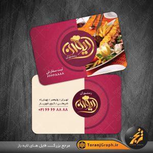 کارت ویزیت لایه باز رستوران و غذای خانگی