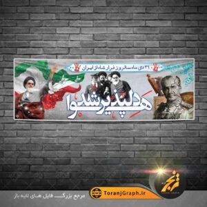 بنر لایه باز فرار شاه از ایران