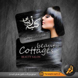 طرح لایه باز کارت ویزیت بصورت دورو طراحی شده و از عکس مدل زن استفاده شده و مناسب سالن زیبایی و آرایشگاه زنانه می باشد.
