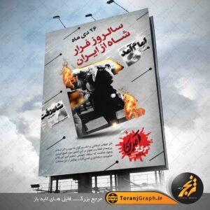 دانلود بنر لایه باز سالروز فرار شاه از ایران