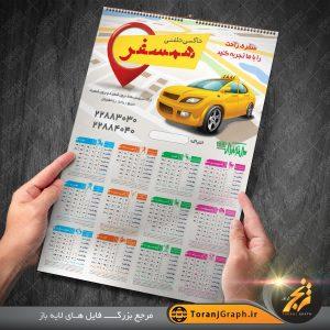 <span>طرح تقویم سال ۹۷ تاکسی تلفنی</span>