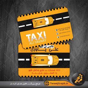 کارت ویزیت تاکسی تلفنی