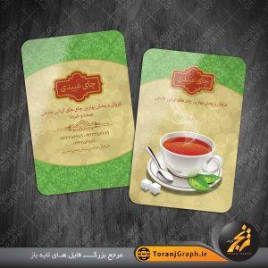 کارت ویزیت فروشگاه چای و چای فروشی