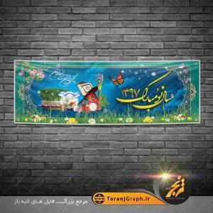 طرح PSD بنر عید نوروز