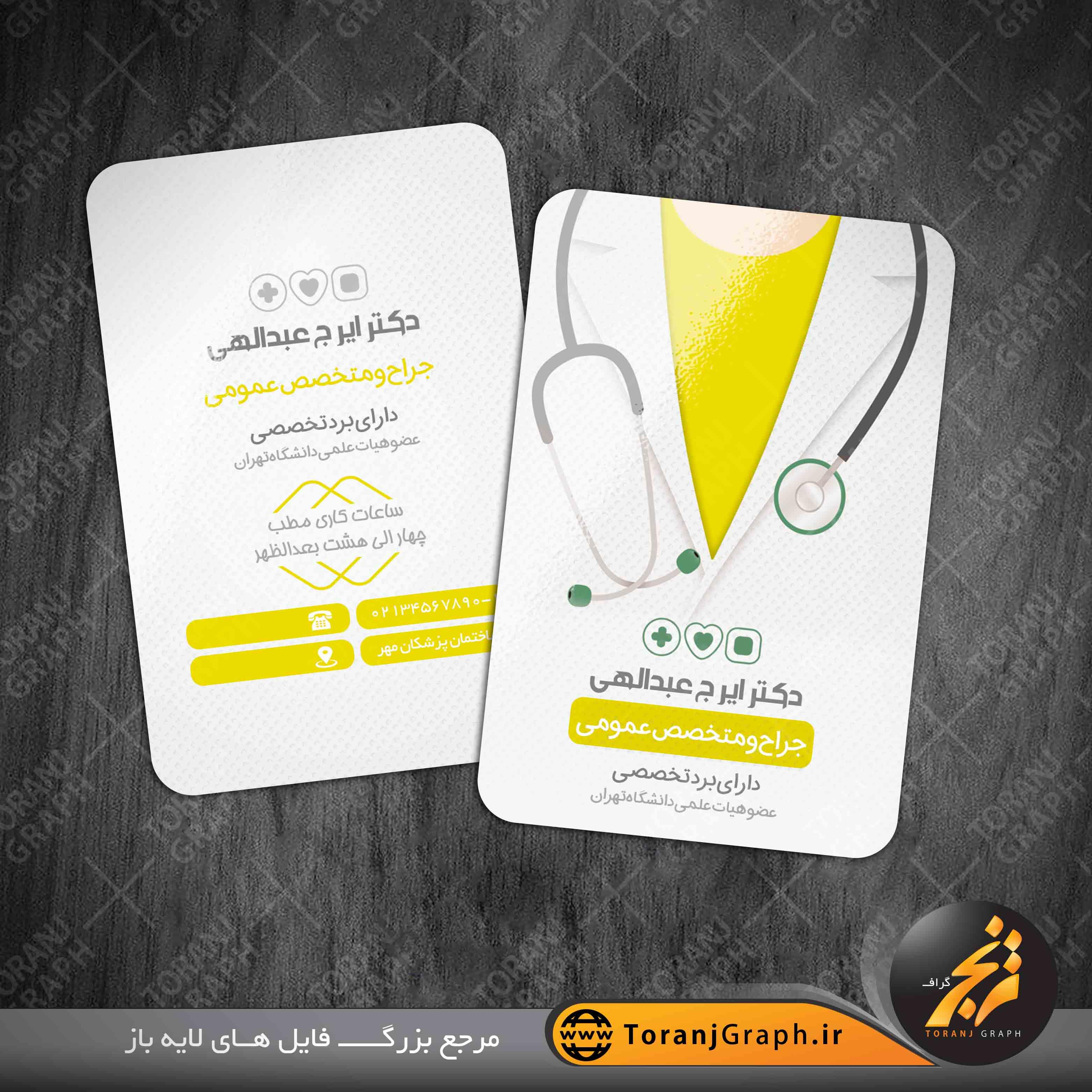 کارت ویزیت مطب دکتر و دکتر عمومی