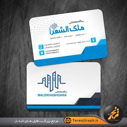 کارت ویزیت بنگاه معاملاتی لایه باز