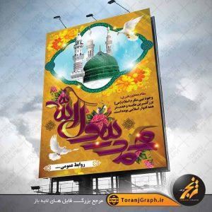 نمونه طرح بنر عید مبعث