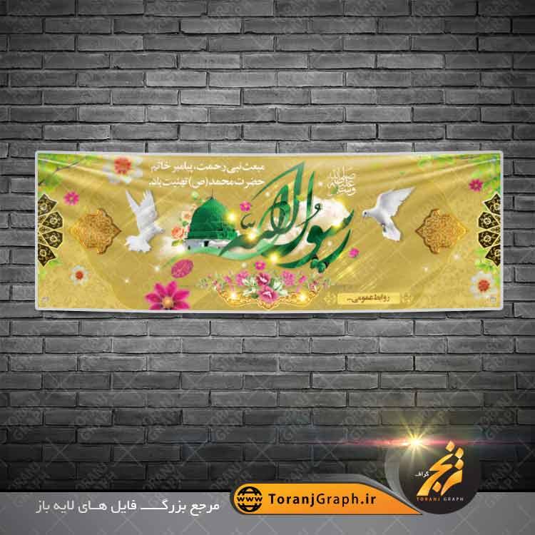 بنر PSD عید مبعث