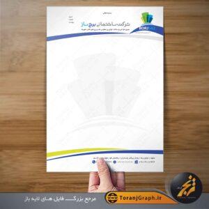 طرح لایه باز سربرگ شرکت ساختمانی