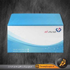 پاکت لایه باز کلینیک پزشکی