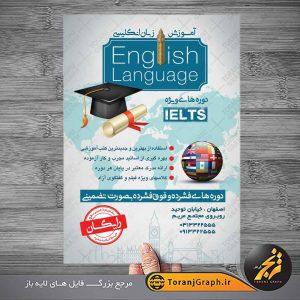 طرح لایه باز تراکت آموزشگاه زبان