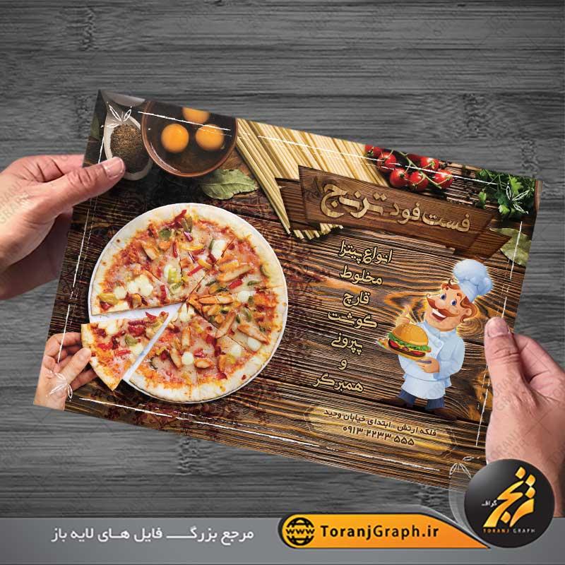طرح PSD تراکت فست فود و پیتزا