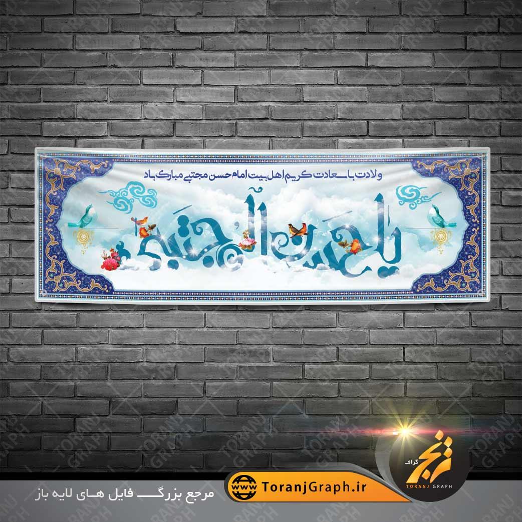 "<span itemprop=""name"">بنر لایه باز ولادت امام حسن مجتبی</span>"