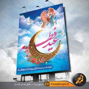 طرح بنر عید فطر