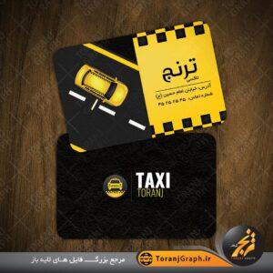 طرح کارت ویزیت تاکسی تلفنی