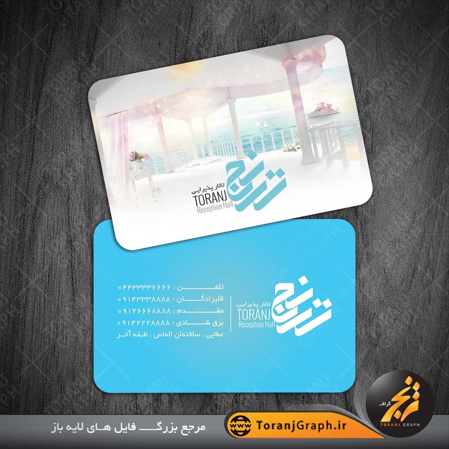کارت ویزیت لایه باز تالار پذیرایی
