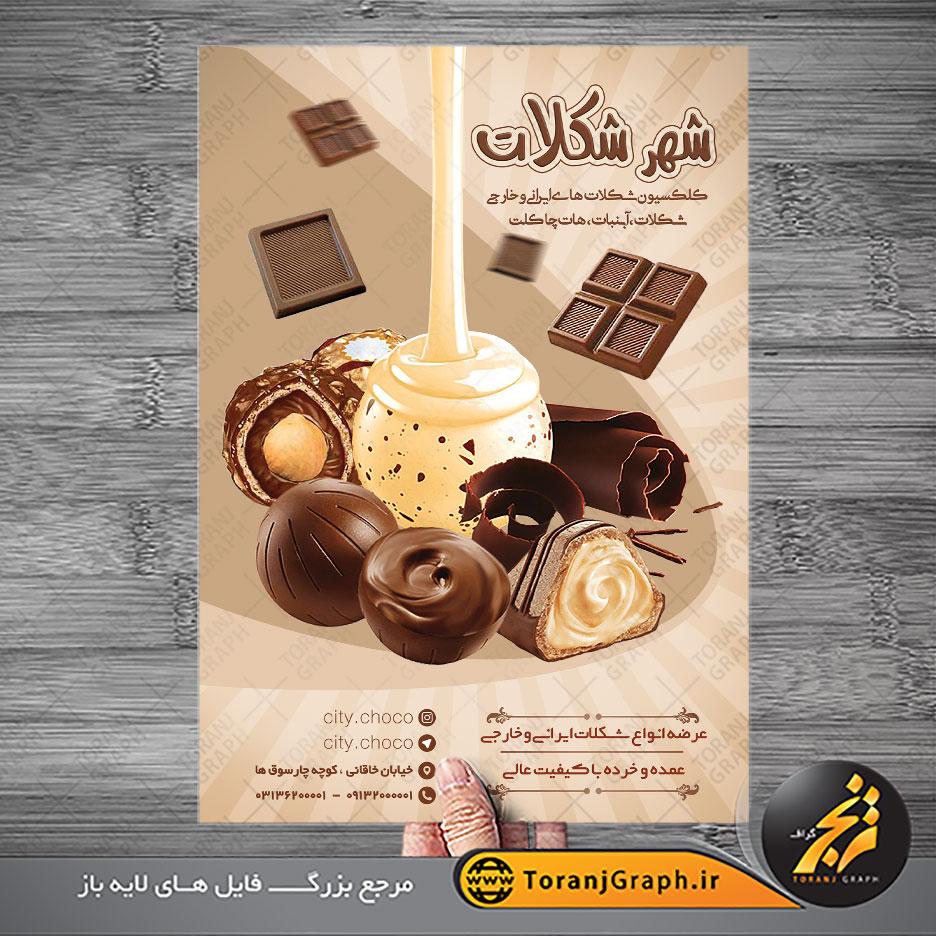تراکت لایه باز شکلات فروشی