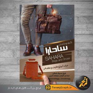 <span>تراکت کیف و کفش لایه باز</span>