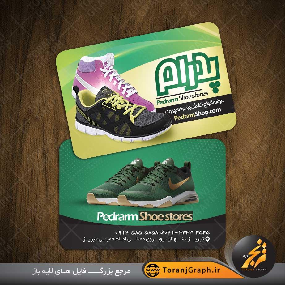 طرح کارت ویزیت کفش فروشی