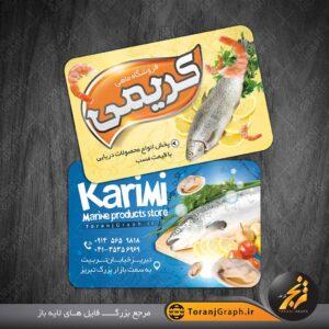 <span>کارت ویزیت ماهی فروشی</span>
