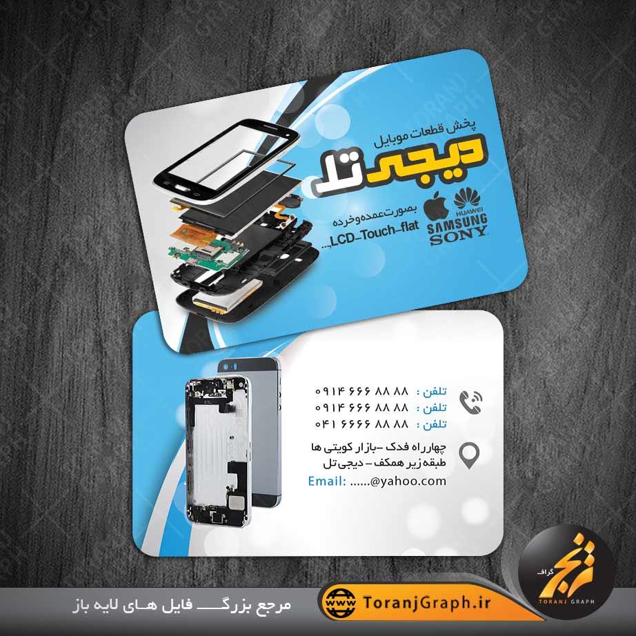 کارت ویزیت پخش قطعات موبایل