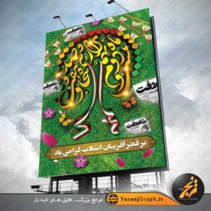طرح psd پوستر ۲۲ بهمن