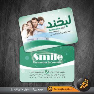 طرح کارت ویزیت دندانپزشکی لایه باز