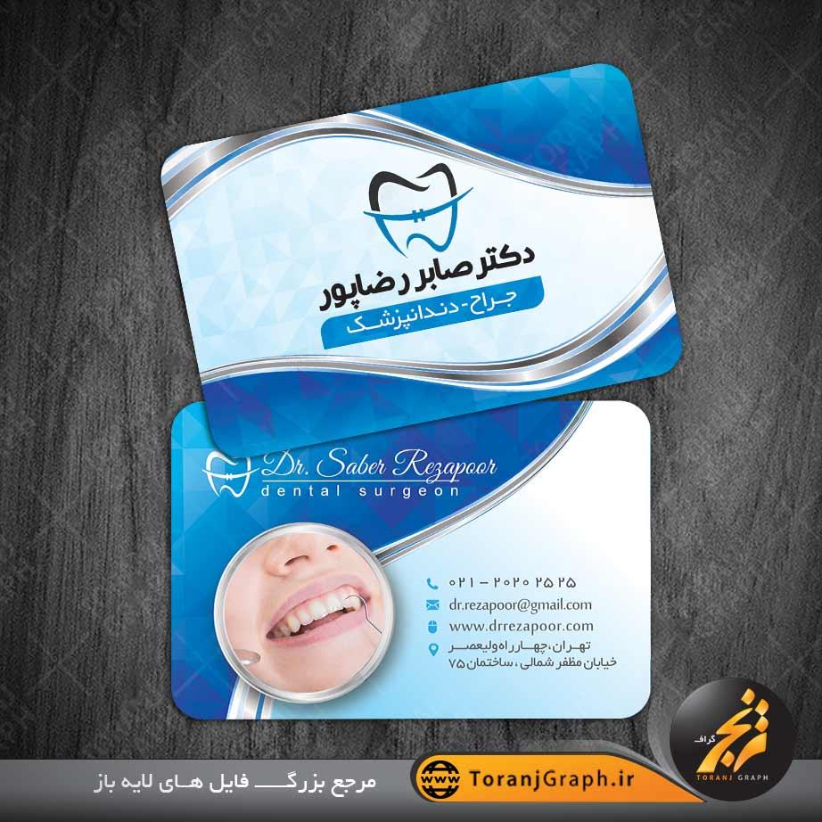 طرح psd کارت ویزیت دندانپزشکی