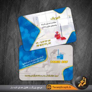 طرح کارت ویزیت لایه باز خدمات نظافتی