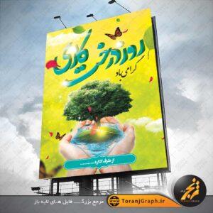 طرح بنر روز درختکاری با رنگ بندی زرد و با استفاده از درخت، تایپوگرافی مناسب و المان های گرافیکی استفاده شده است.