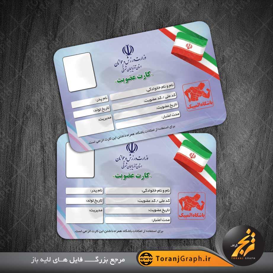 طرح کارت ویزیت عضویت