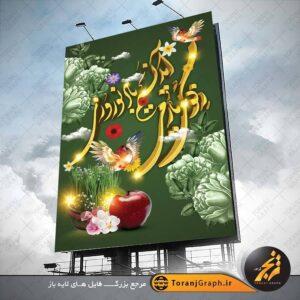 طرح بنر تبریک سال نو با رنگبندی سبز و با استفاده از تایپوگرافی طلایی شعر فارسی و سیب قرمز طراحی شده است.