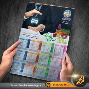 طرح تقویم دیواری ۹۸ بیمه ایران