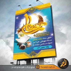 پوستر psd ماه رمضان
