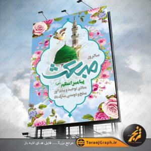 طرح بنر عید مبعث و بعثت پیامبر با رنگ بندی و طراحی شکیل بصورت لایه باز طراحی و مناسب چاپ لارج فرمت می باشد.