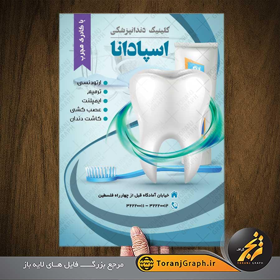 طرح تراکت لایه باز دندانپزشکی