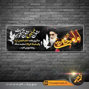 بنر لایه باز رحلت امام خمینی
