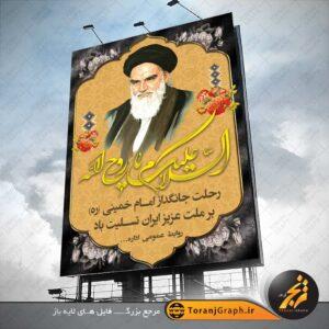 <span>طرح بنر رحلت امام خمینی</span>