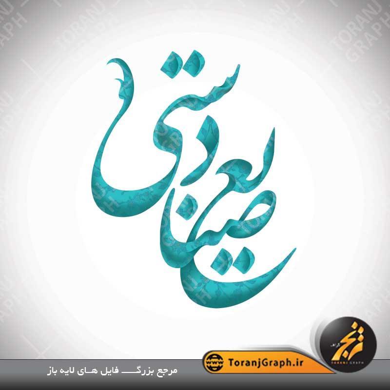 تایپوگرافی لایه باز صنایع دستی